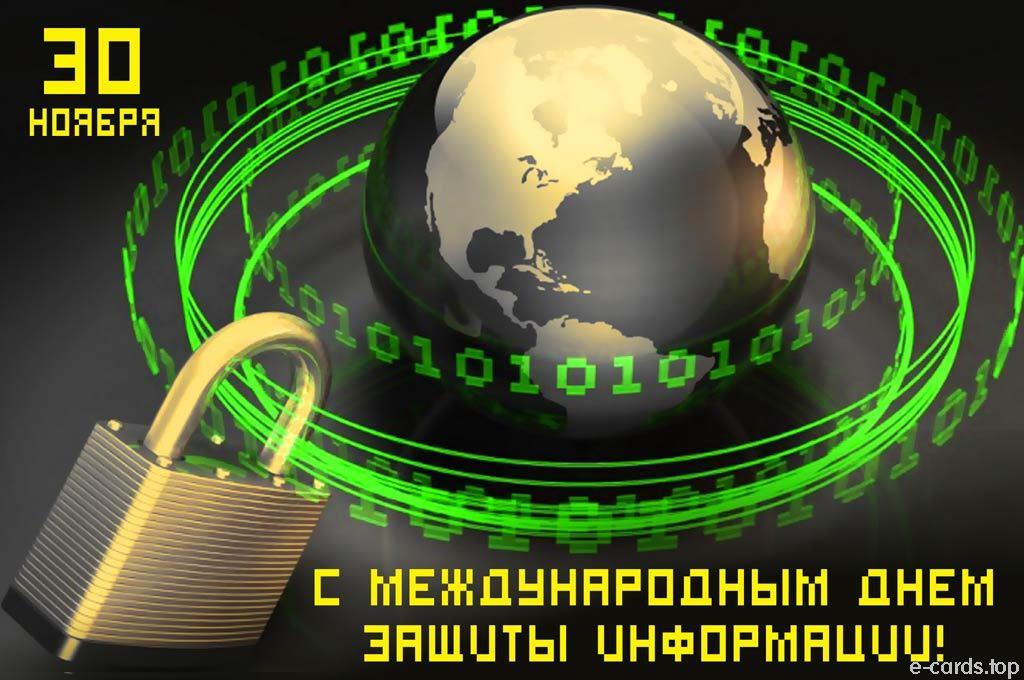 Поздравление с Днем защиты информации